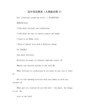 高中英语教案(人教版必修3).doc