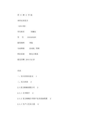 认知实习报告.doc
