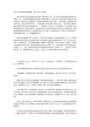 7.小白眼中的水浒传之第七回 花和尚倒拔垂杨柳 豹子头误入白虎堂.doc