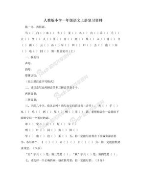 人教版小学一年级语文上册复习资料.doc