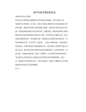 葫芦丝初学教程指法表.doc