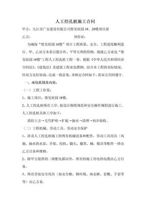 人工挖孔桩施工合同.2doc.doc