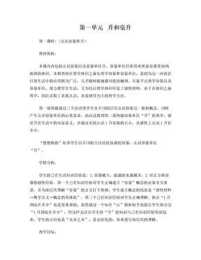 苏教版四年级上册数学教案.doc