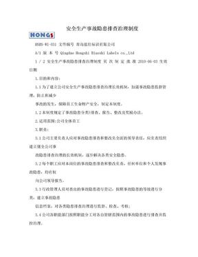 安全生产事故隐患排查治理制度.doc