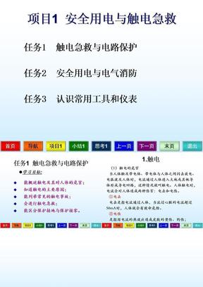《电工技术》项目1(安全用电与触电急救)课件.ppt