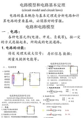 电路课件打印版本.ppt