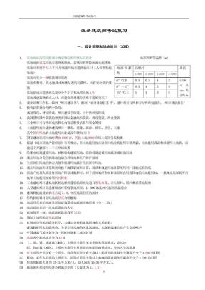 注册建筑师资料一级注册建筑师考试复习.doc