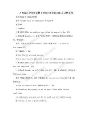 人教版高中英语必修4重点词汇语法知识点讲解整理.doc