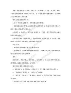 班主任基本功培训试题.doc