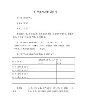 广州市房屋租赁合同范本.doc