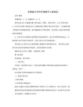 苏教版小学四年级数学上册教案.doc