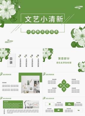 文艺小清新绿色花系通用模板.pptx