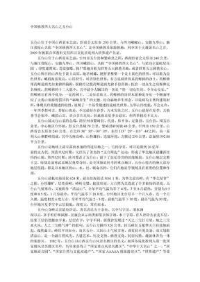 中国佛教四大名山之五台山.doc
