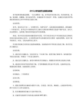 2016小学生春节主题班会教案.docx