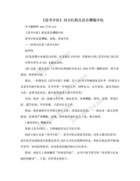 《思考中医》刘力红简直是在糟蹋中医.doc