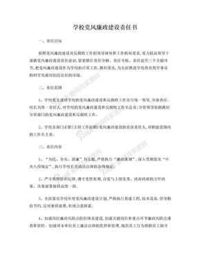 学校党风廉政建设责任书(分管).doc