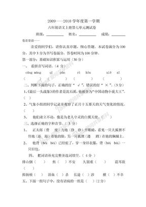 六年级语文试卷上册六上七.doc