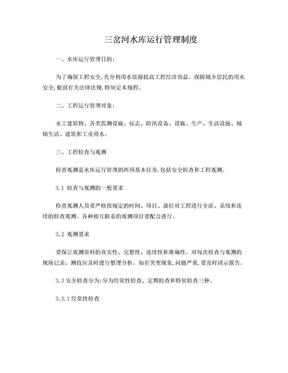 水库运行管理制度.doc