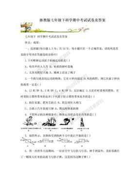 浙教版七年级下科学期中考试试卷及答案.doc