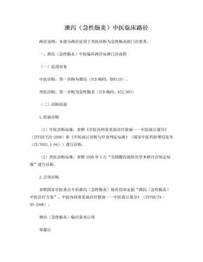 急诊科 泄泻(急性肠炎)中医临床路径(试行版).doc