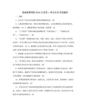 【最新整理】2016江苏省c类安全员考试题库.doc