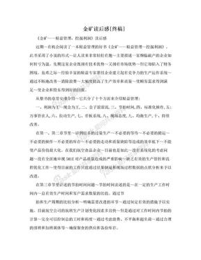 金矿读后感[终稿].doc
