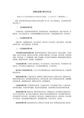 动物病原微生物分类名录.doc