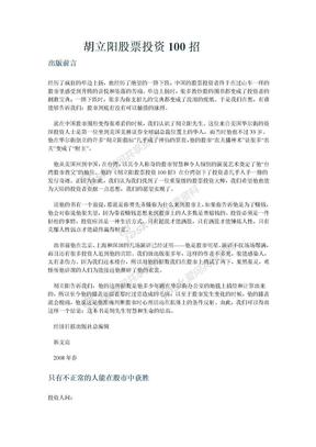 胡立阳股票投资100招.doc
