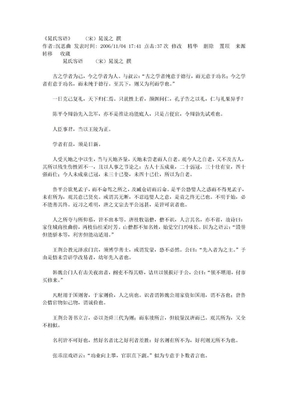 026《晁氏客语》(宋)晁说之撰.doc