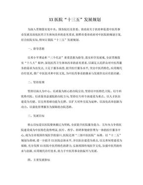 医院十三五发展规划.doc