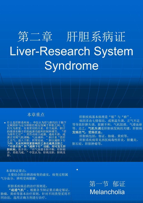 第二章肝胆系疾病.ppt