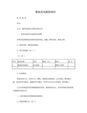 柴油发电机技术方案.doc