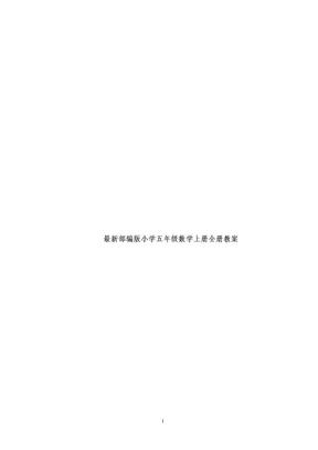 最新部编版小学五年级数学上册全册教案.doc