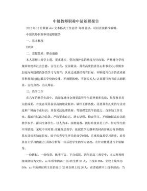 中级教师职称申请述职报告.doc