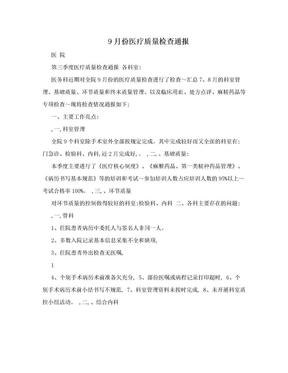 9月份医疗质量检查通报.doc