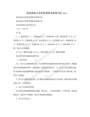 思迅商业之星常见故障及处理方法.doc.doc
