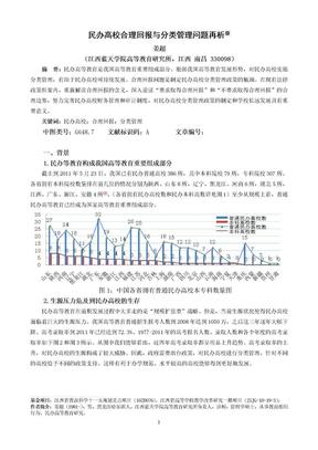 姜超_民办高校合理回报与分类管理问题再析 (1).doc