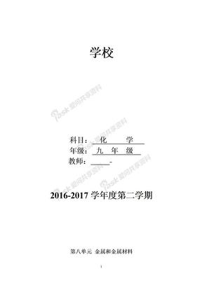 人教版九年级初三化学下册全册教案.docx