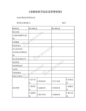 易制毒企业注册信息变更登记表(适用山西用户).doc