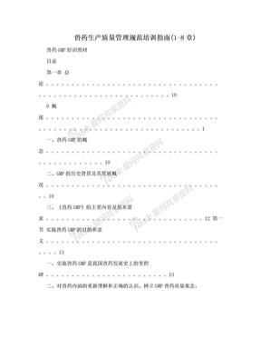 兽药生产质量管理规范培训指南(1-8章).doc