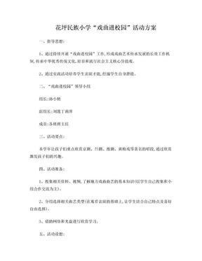 戏曲进校园活动方案.doc