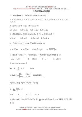 自考高数综合练习题.doc