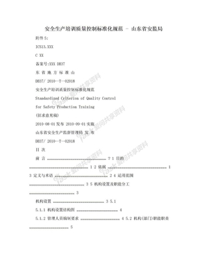 安全生产培训质量控制标准化规范 - 山东省安监局.doc