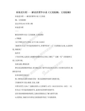 何处是归程——解读於梨华小说《又见棕榈,又见棕榈》.doc