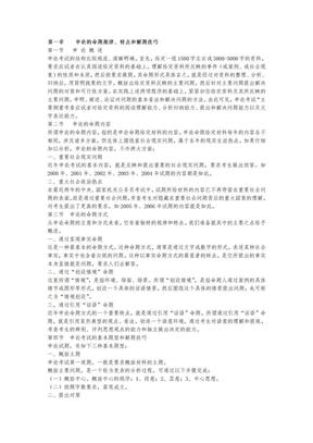 2007申论讲义(人事内部绝密).doc