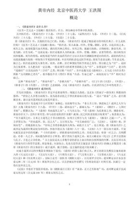 黄帝内经_北京中医药大学_王洪图.doc