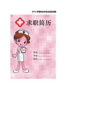 2015护理专业毕业生简历封面.docx