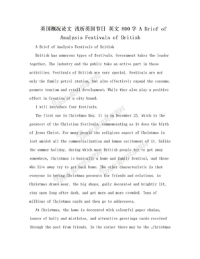 英国概况论文  浅析英国节日  英文 800字 A Brief of Analysis Festivals of British.doc