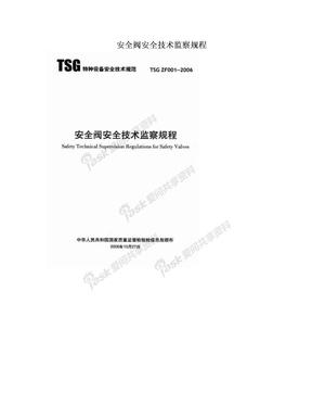 安全阀安全技术监察规程.doc