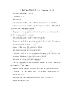计算机专业英语教程 4.1 Summary of OS.doc
